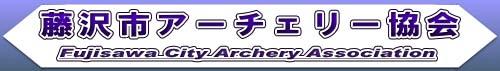 藤沢市アーチェリー協会